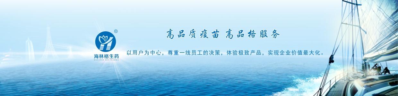 四川海林格生物制药有限公司